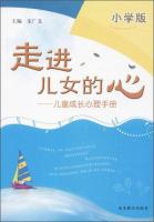 走进儿女的心:儿童成长心理手册(小学版)