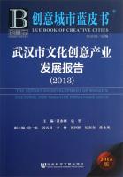 创意城市蓝皮书:武汉市文化创意产业发展报告(2013)