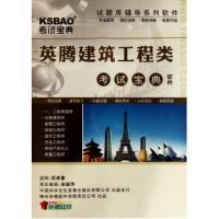 CD-R英腾建筑工程类考试宝典软件
