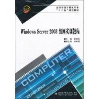 WINDOWSSERVER2003组网实训教程/斯桃枝