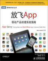 图灵程序设计丛书·放飞App:移动产品经理实战指南