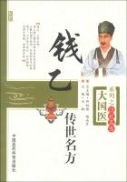 大国医系列之传世名方:钱乙传世名方