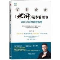 《水浒》是本管理书:梁山公司的管理智慧