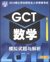 2014硕士学位研究生入学资格考试:GCT数学模拟试题与解析(总第11版)