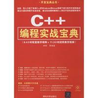 C编程实战宝典计算机与互联网正版图书
