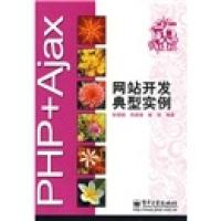 PHP+Ajax网站开发典型实例
