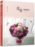 日本花艺名师的人气学堂:花束包装技法