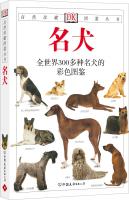 自然珍藏图鉴丛书:名犬
