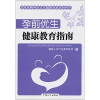 孕前优生:健康教育指南