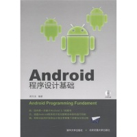 Android程序设计基础(附光盘)