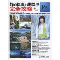 Ps数码摄影后期处理完全攻略(附光盘1张)