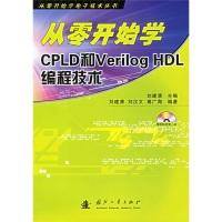 从零开始学CPLD和VerilogHDL编程技术(附光盘)