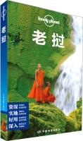 孤独星球LonelyPlanet旅行指南系列:老挝