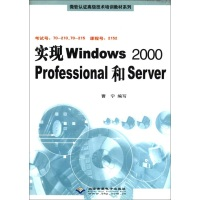 实现Windows2000Professional和Server(考试号70-210\70-215课程号)