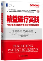 精益医疗实践:用价值流创建患者期待的服务体验