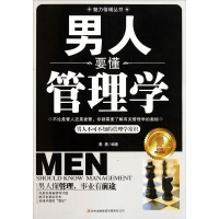 男人要懂管理学