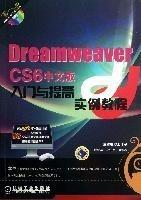 DreamweaverCS6中文版入门与提高实例教程臧爱军等计算机与互联网书籍