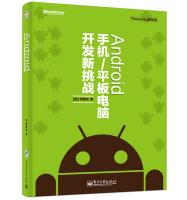 Android手机/平板电脑开发新挑战(含DVD光盘1张)