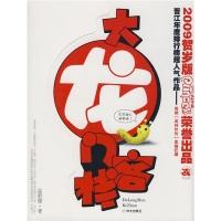 大龙门客栈(共2册)(2009贺岁版)