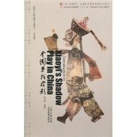 中国孝义皮影(彩图本)
