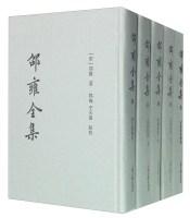邵雍全集(全五册)