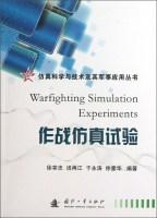 仿真科学与技术及其军事应用丛书:作战仿真试验