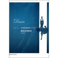 舞蹈实用教程(附教学光盘1张)