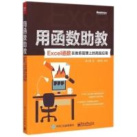 用函数助教计算机与互联网胡小盈正版图书