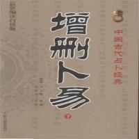 增删卜易-中国古代占卜经典-上.下-最新编注白话