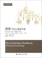 剑桥司法心理学手册