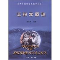 高等学校研究生教学用书:沉积学原理