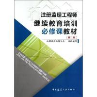 注册监理工程师继续教育培训必修课教材(第2版)中国建设监理协会建筑考试书籍