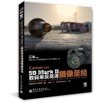 CanonEOS5DMark2数码单反高清摄像圣经(全彩)