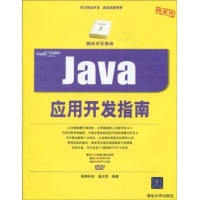 Java应用开发指南(典藏版)(附DVD光盘1张)