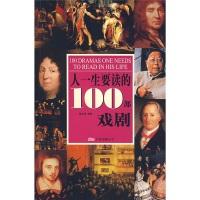 人一生要读的100部戏剧