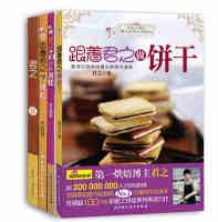 君之烘培书籍全套装共4册跟着君之学烘焙1+2跟着君之做饼干+君之的10分钟蛋糕