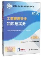 全国经济专业技术资格考试用书:2015工商管理专业知识与实务(初级)