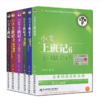 东北财经大学小艾上班记(真账实操教你学会计)1-6全套6册陈艳红