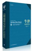 牛津西方哲学史(第4卷)现代世界中的哲学