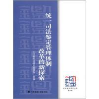 司法鉴定研究文集·第4辑:统一司法鉴定管理体制改革的新探索