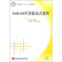 高职高专十二五规划教材:Android任务驱动式教程