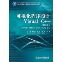 21世纪全国高等教育特色精品课程规划教材:可视化程序设计VisualC++(第2版)
