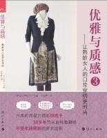 优雅与质感3:让熟龄女人的日常穿搭更时尚