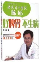 健康有道丛书·陈延:好脾胃不生病