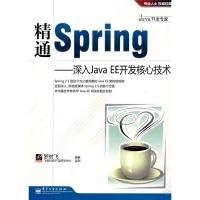 Java开发专家·精通Spring:深入JavaEE开发核心技术