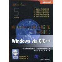 微软技术丛书:Windows核心编程(第5版)