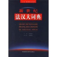 新世纪法汉大词典