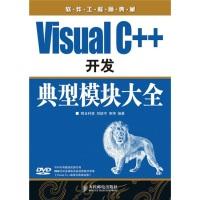软件工程师典藏:VisualC++开发典型模块大全