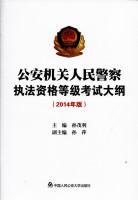 2014年版公安机关人民警察执法资格等级考试大纲