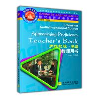 研究生英语系列教程:研究生英语系列教程·多维教程·熟谙(教师用书)